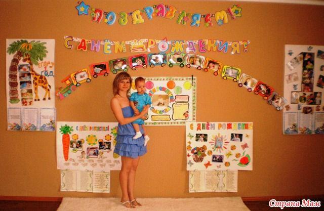 Как украсить дня рождения 1 год