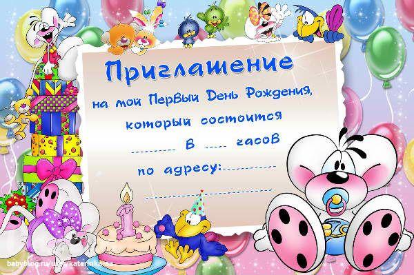 Приглашение открытка на день рождения девочки 1 годик, лучшие анимационные